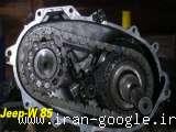تعمیر و فروش زنجیر کمک گیربکس انواع خودروهای دو دیفرانسیل 4WD