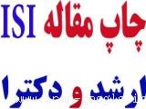 چاپ تضمینی مقاله ISI با هزینه اندک
