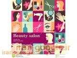 آرایشگاه زنانه،سالن زیبایی بانوان (نیاوران و جماران)