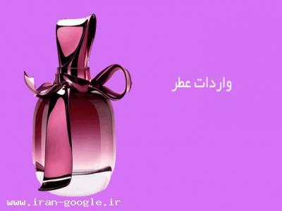 واردات و پخش عطر ، اسانس عطری ، شیشه کرسیتال عطر