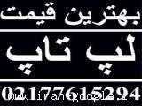 واردات وفروش لپ تاپ  ایسوس - مرادی