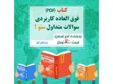 کتاب آموزش قانون جذب