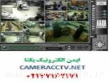 پک کامل  دوربین مداربسته ارزان - مهندسی ایمن الکترونیک یکتا