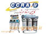 فروش انواع دستگاه تصفیه آب خانگی و نیمه صنعتی