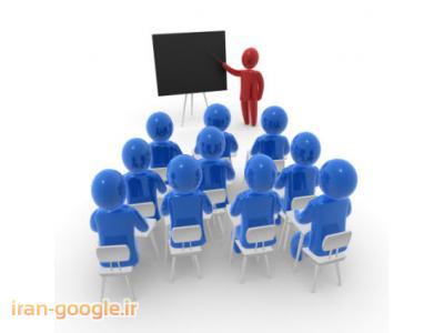 دوره آموزشی مديريت فرآیند آموزش بر مبنای استاندارد بین المللی ISO10015 ، طرح ریزی، اجرا و اثربخشی آموزش
