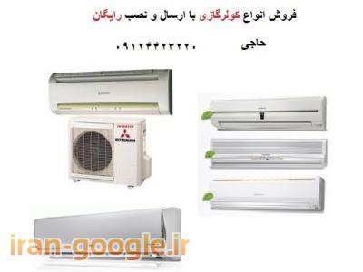 انوع کولرگازی های کم مصرف در بانه سفارش عرب