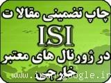 ترجمه و چاپ تضمینی مقالات ISI آی اس آی