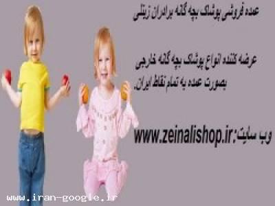 عمده فروشی پوشاک بچه گانه برادران زینلی wwwwzeinalishopir