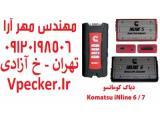 فروش دستگاه دیاگ کوماتسو InLine 6