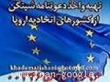 دعوت نامۀ اروپا، ویزای شینگن