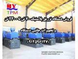 فروش دستگاه تزریق پلاستیک 70 تن تا 2400 تن و تجهیزات جانبی دستگاه