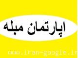 اجاره روزانه وهفتگی اپارتمان مبله و سوییت در تهران