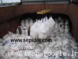 نمک صنعتی ، تولیدکننده نمک صنعتی