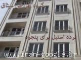 حفاظ استیل برای ساختمان - محمد طهرانی