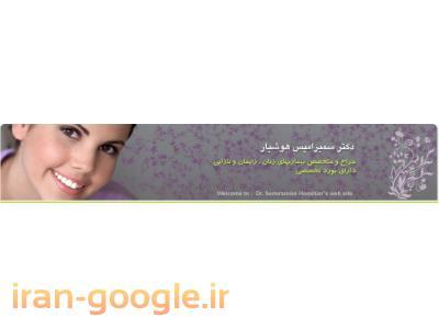 متخصص جراحی زنان ، زایمان و نازایی در شیراز