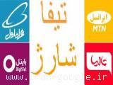 فروش کارت شارژ اینترنتی ایرانسل همراه اول رایتل تالیا