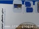 اولین سوپر مارکت لوازم قالب بندی در ایران(صنایع ساختمانی نوین)