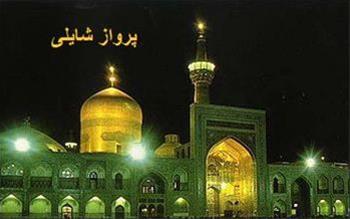 تور هوایی مشهد-هتل آفاق