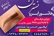 آموزش اپیلاسیون غرب تهران - بهترین مرکز اپیلاسیون