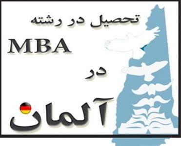 تحصیل در دوره MBA به زبان انگلیسی در آلمان