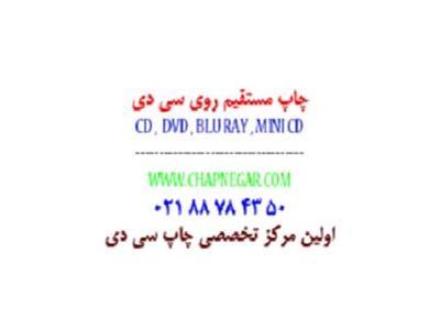 """چاپ مستقیم  روی CD""""  در تهران   02188784350 مرکز پخش انواع قاب های"""