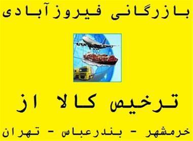 ترخیص تخصصی کالا از گمرک خرمشهر ، تهران و بندرعباس