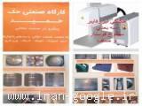 حکاکی فلزات صنعتی پانتوگراف لیزری قالب قطعات صنعتی