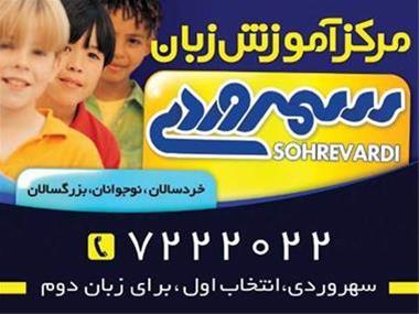 آموزشگاه زبان سهروردی یزد