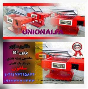 فروش دستگاه شرینگ پک کابینی تهران