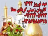 کربلا عتبات عالیات زمینی ویژه عید نوروز 1394