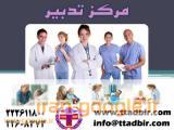 ارائه دهنده ی مراقبت های بالینی در منزل سالمند ,بیمار ,کودک