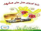 رزرو نوروزی هتل های مشهد