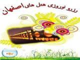 رزرو نوروزی هتل های اصفهان