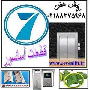 قطعات آسانسور و لوازم آسانسور پخش هفت