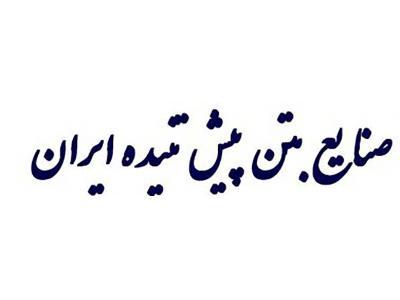 صنایع بتن پیش تنیده ایران