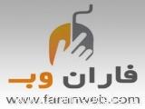 خدمات طراحی سایت فاران وب