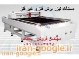 فروش دستگاه برش فلزات فایبر و co2