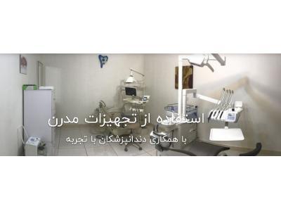 کلینیک تخصصی دندانپزشکی مبین در تهرانسر