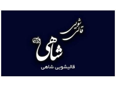 قالیشویی و مبل شویی در تهرانپارس / نارمک / لویزان / شریعتی / سیدخندان