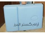 تولید و فروش تخت ماساژ پرتابل آلومینیوم