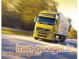 شرکت حمل و نقل سیرجان  - شرکت حمل و نقل   اهواز -  شرکت حمل و نقل بندرعباس