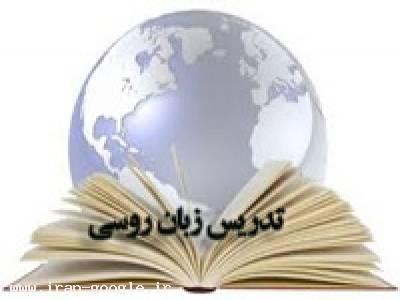 تدریس خصوصی زبان روسی در اصفهان