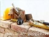 انجام امور پیمانکاری، تعمیرات و بازسازی ساختمان، نقاشی ساختمان، پیمانکاری ساختمان، طراحی و اجرای دکوراسیون داخلی