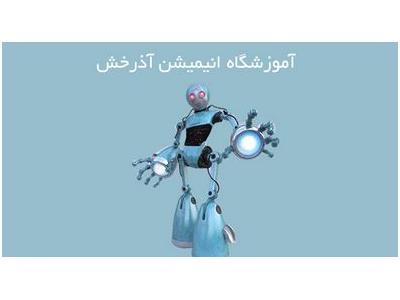 آموزشگاه انیمیشن آذرخش  آموزش انیمیشن با اعطای مدرک رسمی