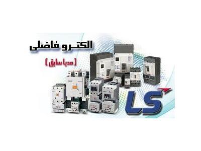 فروش محصولات برق صنعتی LS