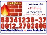 ملات نسوز شاموتی دیرگداز عایق88341236-www.pardisref.com
