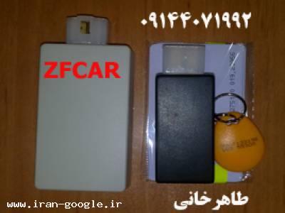 نمایندگی سیستم هوشمند کدینگ خودرو ,خانه ومغازه      ZFDOOR  .  ZFCAR