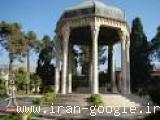 تور شیراز هتل آریو برزن هوایی سال 93