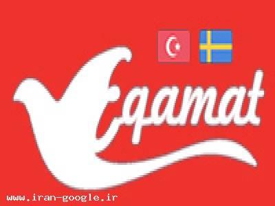 اقامت و کار در ترکیه و سوئد