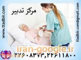 پرستاری صد در صد تضمینی از بیمار در منزل